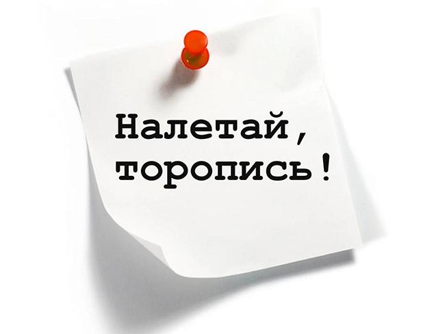 Как дать объявление на продажу квартиры в интернете как подать объявление в газету из рук в руки казахстан