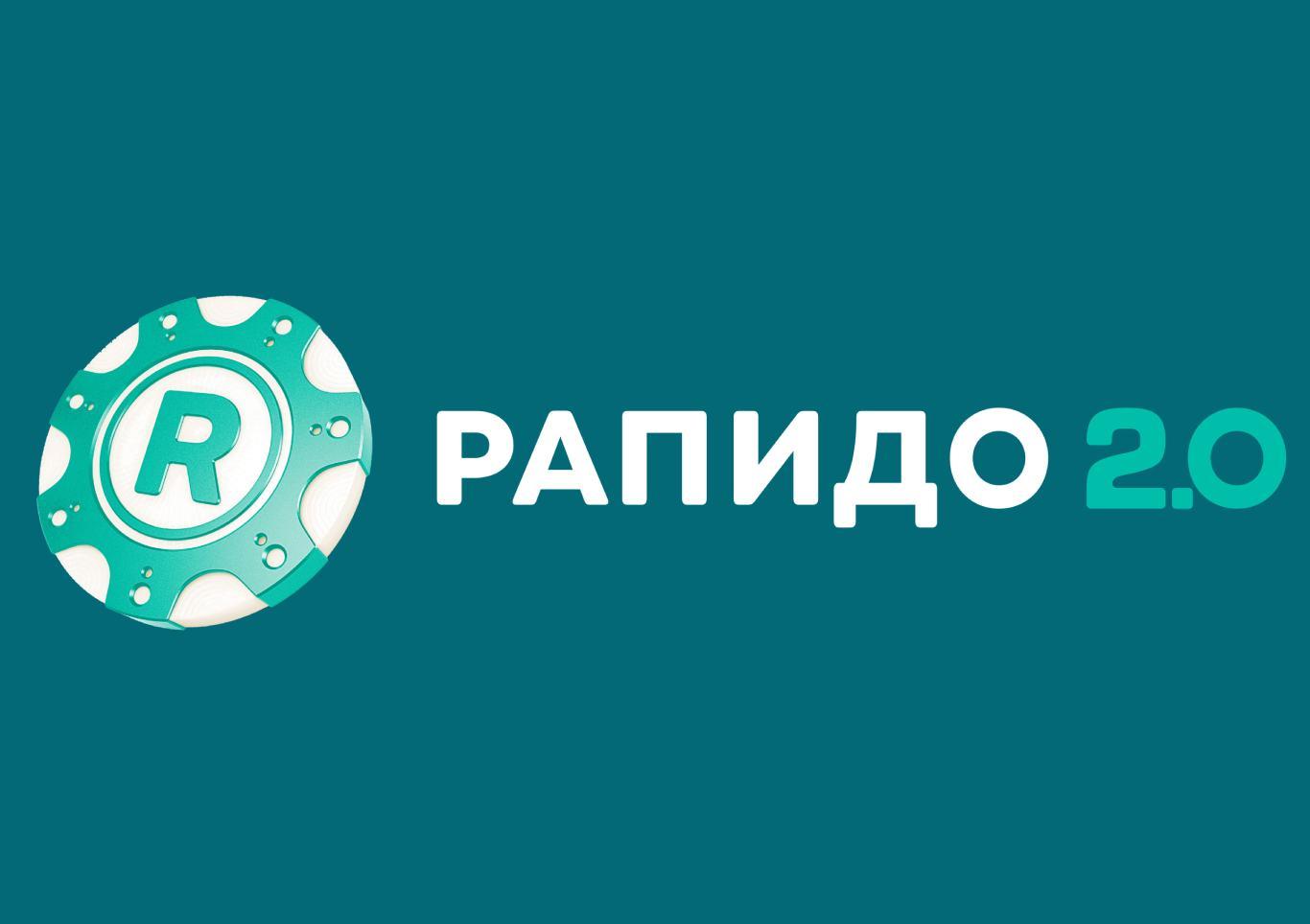 «Рапидо 2.0» – новая лотерея с динамично растущим суперпризом