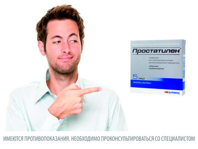 профилактика обострений простатита