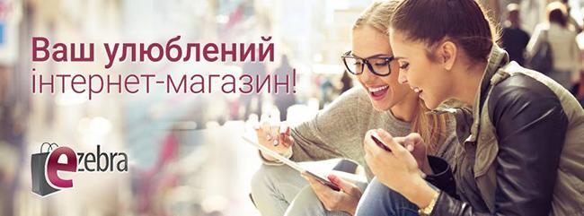 eZebra: лучшие бренды - доступные цены