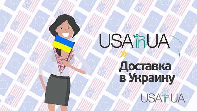 Доставка из США – быстро и без проблем!