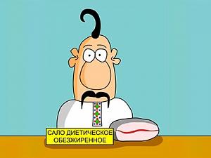 Чем обезжиренные продукты опасны для человека?