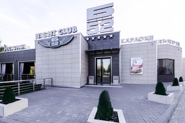 сайт клуба б52 москва