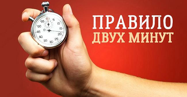 20 эффективных методов управления временем