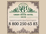 GREEN HOUSE HOTEL