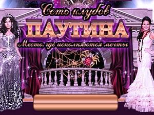 Клуб паутина в москве американская акита клуб москва